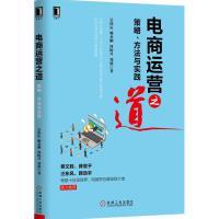 【正版特价】电商运营之道:策略、方法与实践|229644