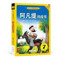 小学语文新课标必读书系--阿凡提的故事