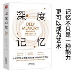 深度记忆 : 如何有效记忆你想记住的一切