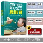 食疗+按摩:养好宝宝脾肺肾(汉竹)