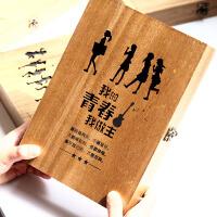同学录木盒装小学生毕业女韩国创意唯美小清新初中生复古纪念册 款式随机单本价格