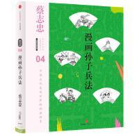 蔡志忠漫画古籍典藏系列:漫画孙子兵法(第5辑・漫画中国经典)