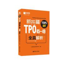 新托福TPO45-49全真解析 9787562854470 小站教育托福考试研究中心 华东理工大学出版社