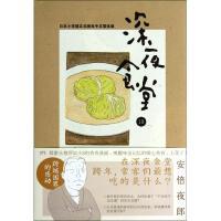 深夜食堂(10) (日)安倍夜郎|译者:陈颖