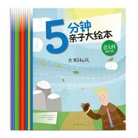 5分钟亲子大绘本10册 0-3-6岁幼儿早教启蒙图画书 彩图版亲子共读睡前故事 幼儿园宝宝阅读童话故事书 儿童情绪管理