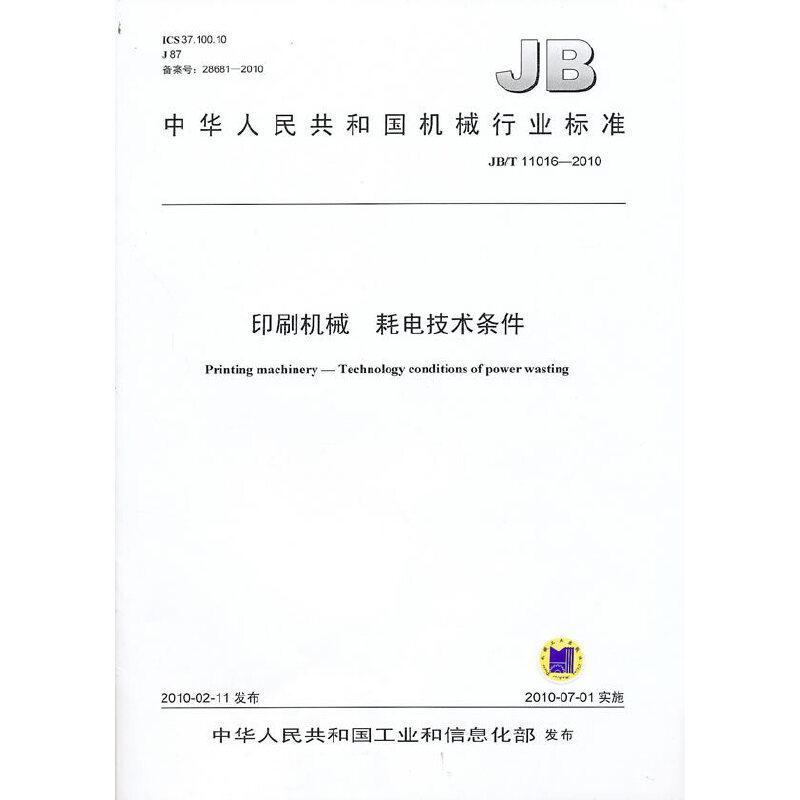 印刷机械 耗电技术条件(JB/T 11016-2010)