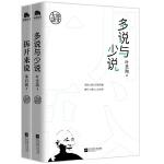 大师语文系列(套装共2册)(《多说与少说》+《拆开来说》)