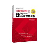 日本留学考试全真模拟试题.日语:听读解+听解(附赠音频)