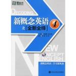 新东方 新概念英语之[全新全绎] 4(附赠MP3光盘一张)