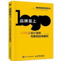 品牌至上――LOGO设计法则与案例应用解析