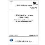 土石坝沥青混凝土面板和心墙设计规范 SL 501-2010 (SL 501-2010替代SLJ01-88)(中华人民共