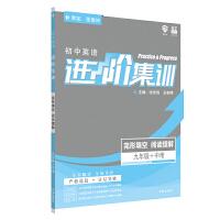 理想树2020新版初中英语进阶集训 完形填空阅读理解 九年级+中考 英语专项训练