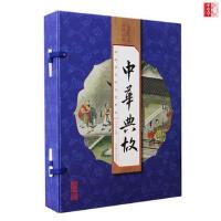 中华典故 李伯钦 9787550274716 北京联合出版公司