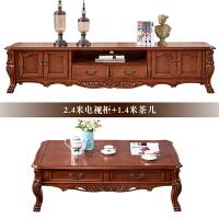 欧式电视柜美式家具电视柜茶几组合乡村雕花实木地柜客厅电视机柜 2.38米电视柜+1.4米长茶几 2018新款 整装