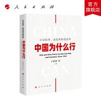 从站起来、富起来到强起来――中国为什么行 人民出版社
