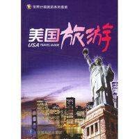 美国旅游――世界分国旅游系列图册
