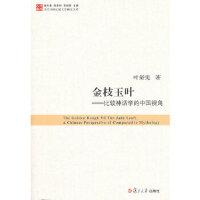 金枝玉叶:比较神话学的中国视角(当代中国比较文学研究文库)