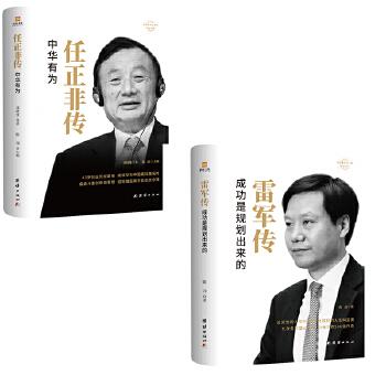 任正非传+雷军传(共2册)