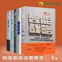 阿里智能战略解密【5册】马云未来已来+智能商业+在线+数据之巅+智能战略
