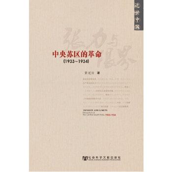 张力与限界(pdf+txt+epub+azw3+mobi电子书在线阅读下载)