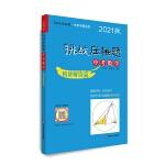 2021挑战压轴题・中考数学―精讲解读篇