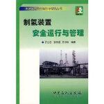 制氢装置安全运行与管理