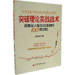 突破理论实战战术――股票买入前不可违规的100条法则