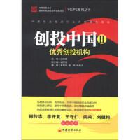 VC/PE系列丛书 创投中国(2):创投机构