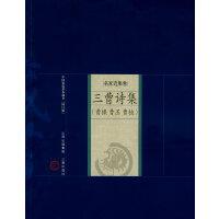 新版家庭藏书-名家选集卷-三曹诗集