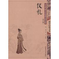 中华传统文化经典注音全本(第2辑)・仪礼