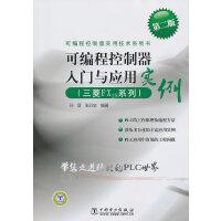 可编程控制器实用技术系列书 可编程控制器入门与应用实例(三菱FX2N系列)第二版