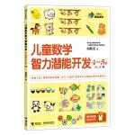 何秋光思维训练 儿童数学智力潜能开发4-5岁第1册