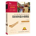 莫泊桑短篇小说精选(中小学语文新课标必读名著)10000多名读者热评!
