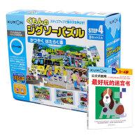 公文式教育:益智拼图step4特殊功能的汽车+最好玩迷宫书(3-6岁)