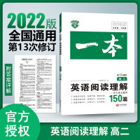 正版 2022版 开心一本英语阅读理解150篇高二 第13次修订 高中二年级教材及复习资料英语专项词汇真题阅读理解专项训