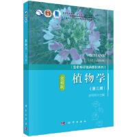 【二手旧书8成新】植物学(第三版) 金银根 9787030556578 科学出版社