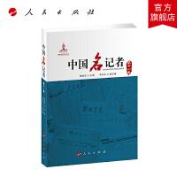 中国名记者(第十一卷)人民出版社