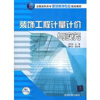 装饰工程计量计价与实务(全国高职高专建筑装饰专业规划教材)