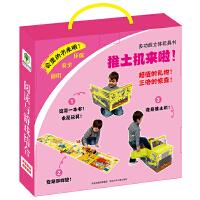 多功能立体玩具书《推土机来啦!》――会变的书来啦!一本书有三种功能,可以当书读,可以做游戏地垫,还可以当车开。超值的礼