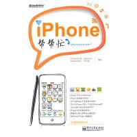 VIP――iPhone帮帮忙(全彩)