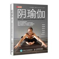 阴瑜伽 释放压力缓解疼痛和提升运动表现的体式练习与方案设计