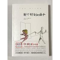 正版 那个特别的疯子 北京联合出版公司