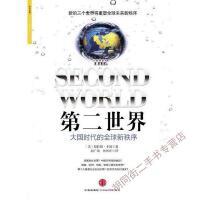 【二手旧书8成新】第世界 帕拉格 卡纳 中信出版社 9787508616544