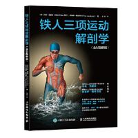 铁人三项运动解剖学:全彩图解版 【美】马克・克里恩 (Mark Klion, MD)、特洛伊・雅各 978711544