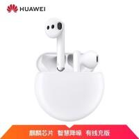 华为FreeBuds3 无线耳机/蓝牙耳机/主动降噪耳机/双耳立体声/有线充版 陶瓷白
