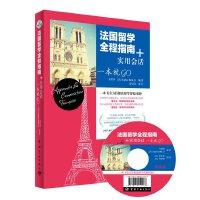 法国留学全程指南+实用会话 一本就GO