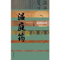 花间词祖――温庭筠传(平)