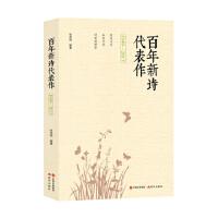 火热促销 百年新诗代表作(1949-2017) 张贤明 9787514359954 现代出版社 正品 枫林苑图书专营店