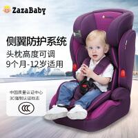 【当当自营】英国zazababy婴儿安全座椅 宝宝用车载座椅 汽车儿童安全座椅9个月-12岁 葡萄紫