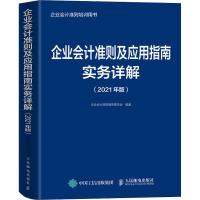 企业会计准则及应用指南实务详解(2021年版) 人民邮电出版社